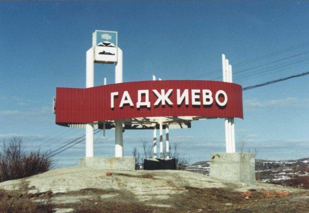 ЗАТО Александровск Мурманская область
